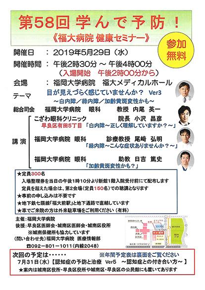 福大病院 健康セミナー「第58回 学んで予防!」